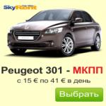 peugeot 301-mkpp