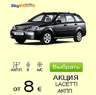 Shevrolet Lacetti АКПП - offer # 2017-03