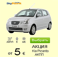 Kia Picanto АКПП - offer # 2017-01